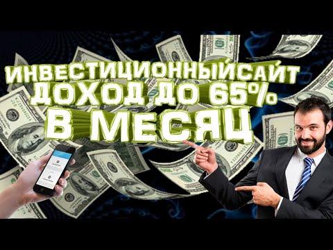ИНВЕСТИЦИОННЫЙ САЙТ С ДОХОДОМ 65% В МЕСЯЦ!