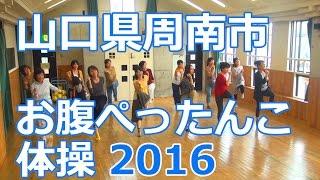 周南市お腹ぺったんこ体操2016市民参加バージョン