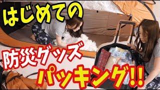 初めての防災グッズパッキング!!