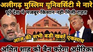 अब अलीगढ़ मुस्लिम यूनिवर्सिटी में लगे नारे! CAB पर पाकिस्तान ने दी नसीहत! Amit shah USA, Live India