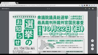 「選挙のお知らせ」相模原市選挙管理委員会をホームページで見る方法