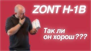 ZONT H-1B   Так ли он хорош???