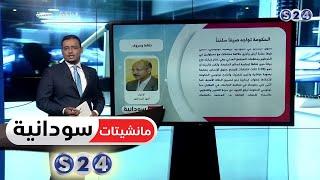 ( الحكومة تواجه صيفاً ساخنا ) - عمود الصحفي النور أحمد النور - مانشيتات سودانية