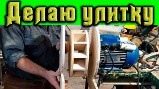 Как изготовить улитку с фанеры для стружкоудаления, часть 13