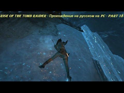 Rise of the Tomb Raider - Прохождение на русском на PC - Part 18