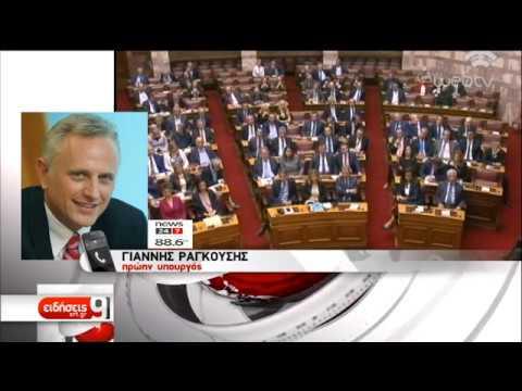 Στα ύψη η πολιτική αντιπαράθεση για την υπόθεση Novartis   10/04/19   ΕΡΤ