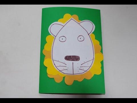 Открытка папе, брату на день рождения своими руками. Аппликация Лев из цветной бумаги.