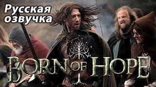 Рождение надежды (2009, Властелин колец, фан-фильм)