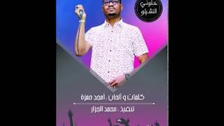 تحميل اغاني محمد الجزار - || خلوني النشيلو || New 2017 || أغاني سودانية 2017 MP3