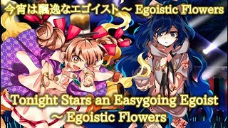AoCF Jyoon & Shion's Theme : Tonight Stars an Easygoing Egoist (Live ver.) ~ Egoistic Flowers
