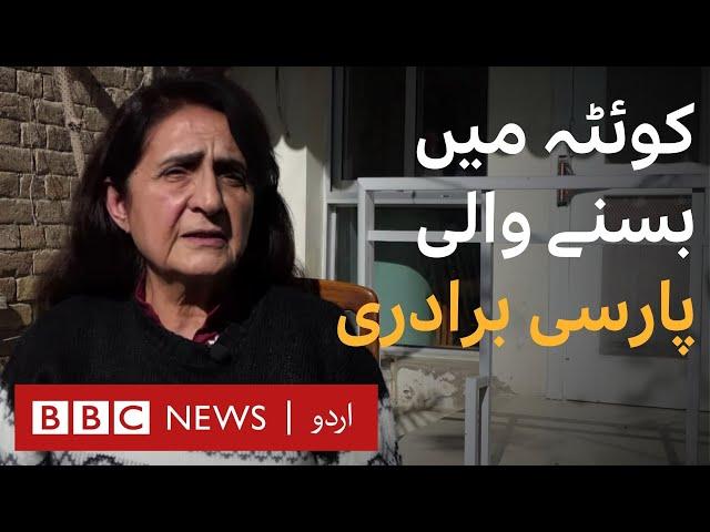 Parsi community in Quetta: 'Proud of our contributions for Pakistan' - BBC URDU