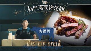 《鳥羽名古屋料理特約:為何深夜總是餓》-- 完美煎肉眼扒