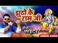 झूठो के राम जी   Pawan Singh   Crack Fighter   Jhutho Ke Ram Ji   Bhojpuri Movie Song Pawan Singh video download