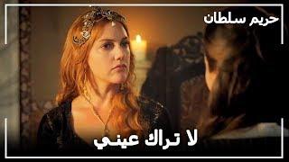 السلطانة هرم لم تصل لهدفها -  حريم السلطان الحلقة 67