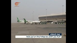 العراق يعزل الإقليم جوا ويوقف الرحلات من اربيل واليها