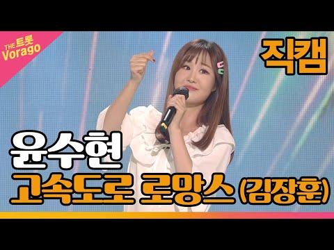 [직캠] 윤수현, 고속도로 로망스 (김장훈) | THE 트롯SHOW 211018