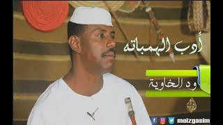 الشاعر محمود ود الخاوية أدب الهمباتة برنامج المش اء الجزيرة القطرية مجاني Mp3