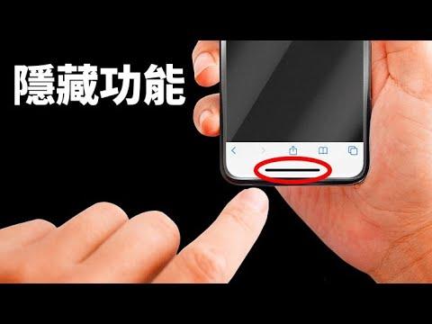 iphone隱藏的功能原來還那麼多啊!來看看有什麼功能