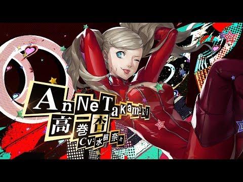 【P5R 10/31発売!】ペルソナ5 ザ・ロイヤル 「高巻杏」紹介動画