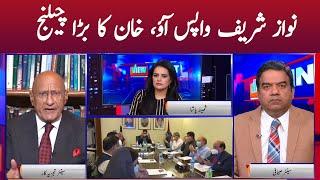 View Point   Imran Yaqub Khan   Zafar Hilaly   GNN   18 July 2021
