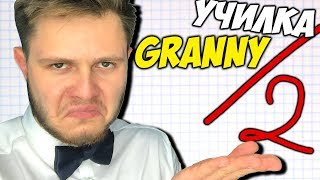 ЗЛАЯ УЧИЛКА Granny \ Обнова