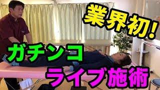【神業整体ガチンコ施術!!】編集なしライブ配信動画!