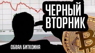 ШОК! ПАДЕНИЕ БИТКОИНА! Черный вторник - ОБВАЛ Bitcoin и криптовалют, анализ и мои действия