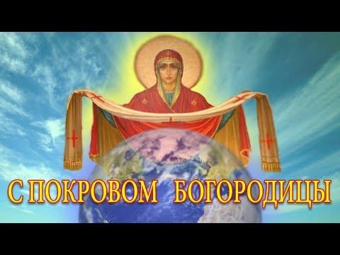 Поздравление С Праздником Покрова Пресвятой Богородицы! Видео открытка для друзей на Покров