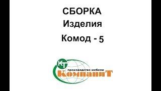 Комод 5 (МДФ) от компании Укрполюс - Мебель для Вас! - видео