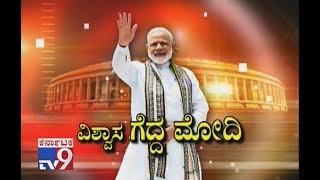ವಿಶ್ವಾಸ ಗೆದ್ದ ಮೋದಿ: Debate On PM Modi's Victory On No-Confidence Motion