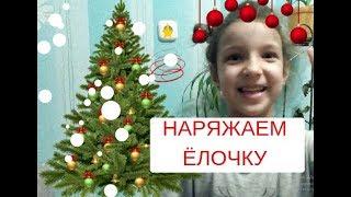 #елка.Новогодняя елка.наряжаем искусственную елку.украшение елки.идеи украшений.наряжаем дом.