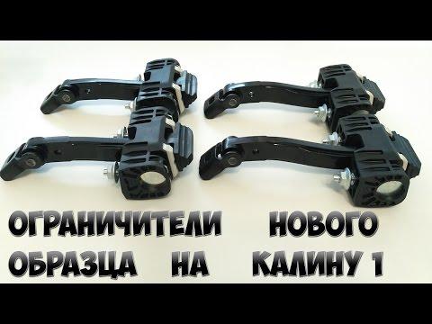 Lada Kalina - Установка доводчиков (ограничителей) дверей нового образца