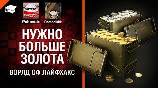 Нужно больше золота - Ворлд оф лайфхакс №1 - от Romasikkk и Pshevoin [World of Tanks]