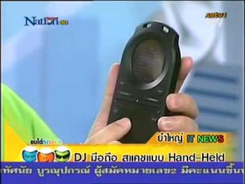 หญิงเชื้อโรคกล้องที่ซ่อนอยู่