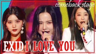Gambar cover [Comeback Stage] EXID -  I LOVE YOU,  이엑스아이디 - 알러뷰 Show Music core 20181201
