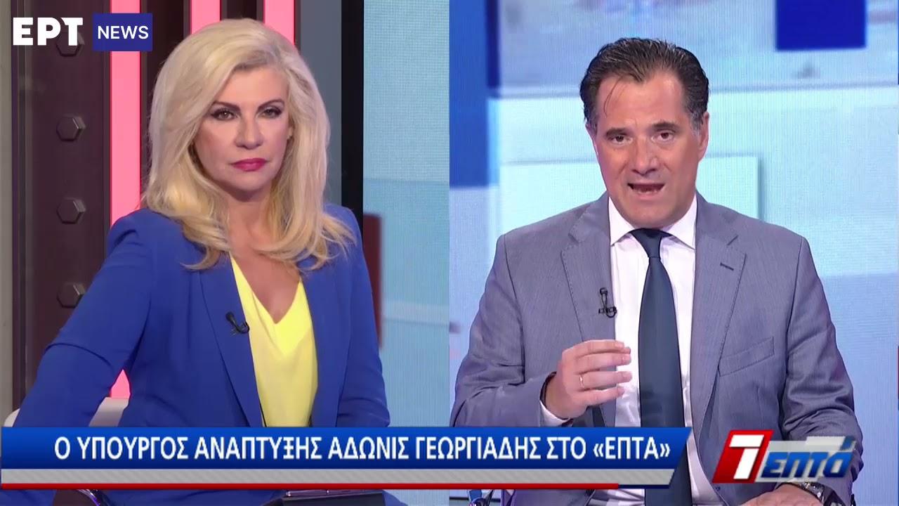 Άδωνις Γεωργιάδης στο «Επτά» της ΕΡΤ για τις εκλογές | 26/6/21 | ΕΡΤ