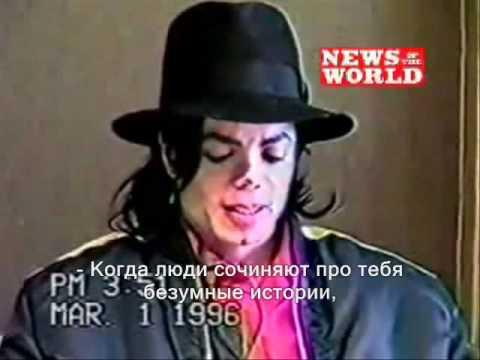 Michael Jackson - допрос 1996г. (русские субтитры)