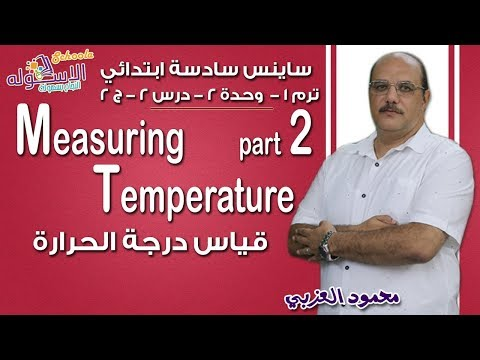 ساينس سادسة ابتدائي 2019 | Measuring Temperature | تيرم1 - وح2 - در2- جزء 2 | الاسكوله