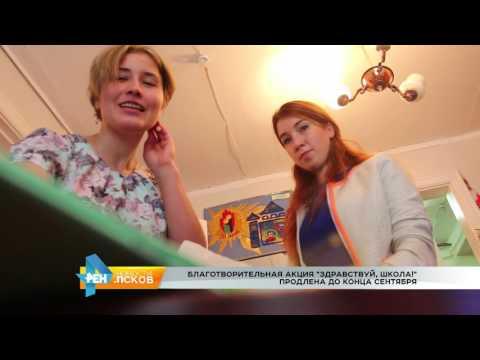 Новости Псков 30.08.2016 # Акция Здравствуй школа
