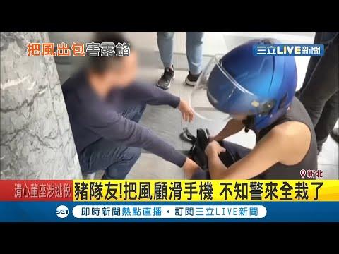 詐騙車手把風時竟然在滑手機,連警察來了都不知道