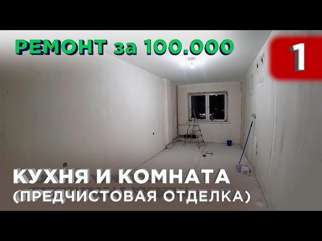 1 Предчистовая отделка кухни-гостиной и жилой комнаты