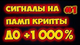 ПАМП КРИПТОВАЛЮТ! ТОРГОВЫЕ СИГНАЛЫ ДЛЯ POLONIEX И YOBIT 🔴 #1