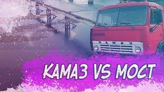 Жесть # Камаз через опаснейший мост ......