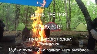 Походы в горы. Поход Краснодар-Геленджик 6.0 май 2019г. Часть 3. Путь к водопадам.