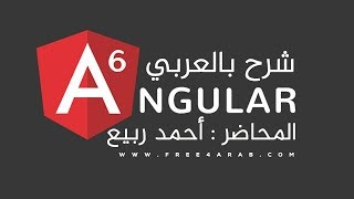 17-Angular 6 (ngFor Group By for Nested Array of Objects) By Eng-Ahmed Rabie   Arabic