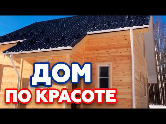 Крутой каркасный дом Планировка и проект популярного дачного домика