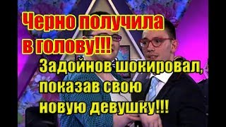 Дом 2 Новости 4 Января 2019 (4.01.2019) Раньше Эфира