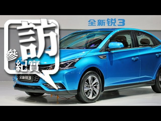 智青春玩有型 2016 北京國際車展 Luxgen S3 銳3