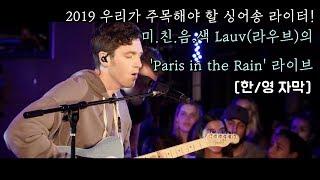 [한영 자막] 미.친.음.색 Lauv(라우브)의 'Paris In The Rain' 라이브