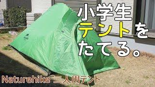 【Naturehike】二人用テントを子供(9歳)がたてるとこうなります。